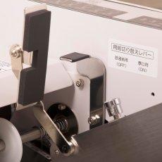 画像5: 自動紙折り機 [ドレスイン製] (5)