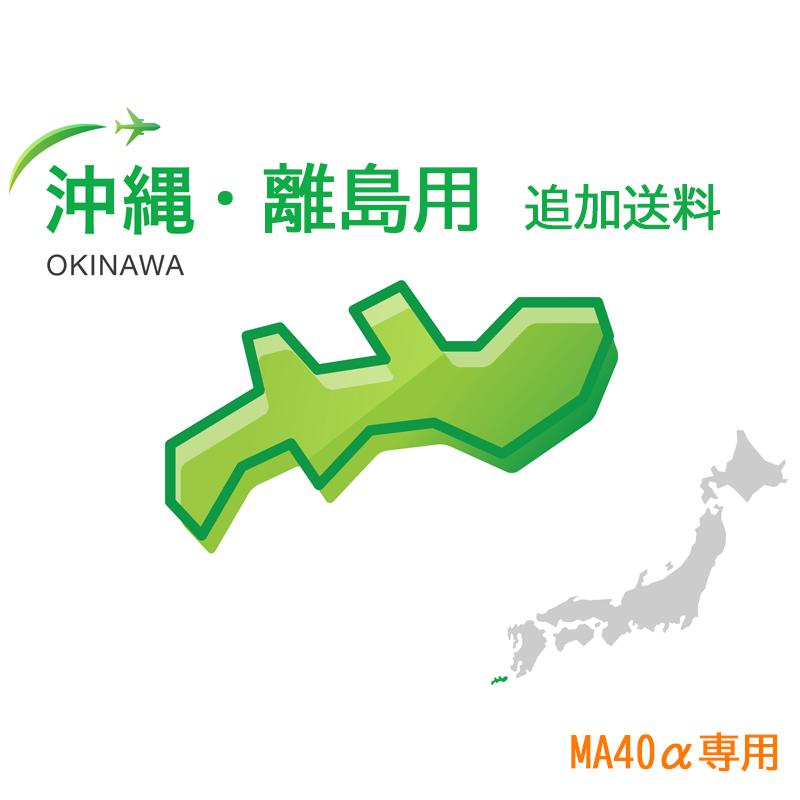 画像1: 【追加送料】沖縄・離島(MA40α用) (1)